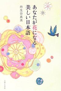 「あなたが花になる美しい日本語」丹生谷真美