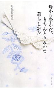 丹生谷・新刊